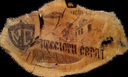 Μόσσιορη Σεράι – Κατοικίες στη Σιταριά Πωγωνίου