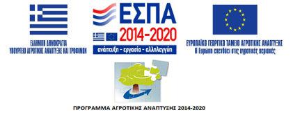 Πρόγραμμα Αγροτικής Ανάπτυξης 2014-2020 | Λογότυπο